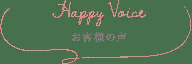 HappyVoice お客様の声